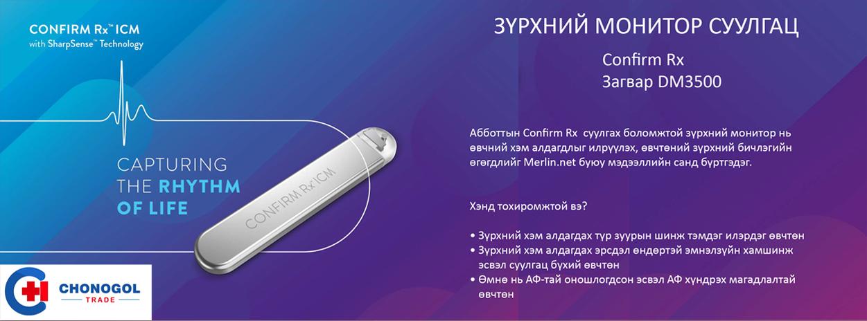 Confirm Rx DM3500